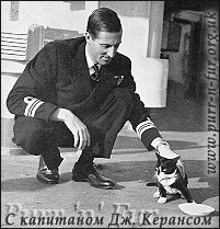 Кот Саймон с капитаном Дж. Керансом