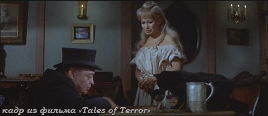 Кадр из фильма «Истории ужаса» (Tales of Terror)