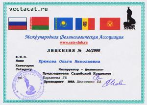лицензия инструктора-фелинолога МФА