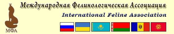 Международная Фелинологическая Ассоциация (МФА)