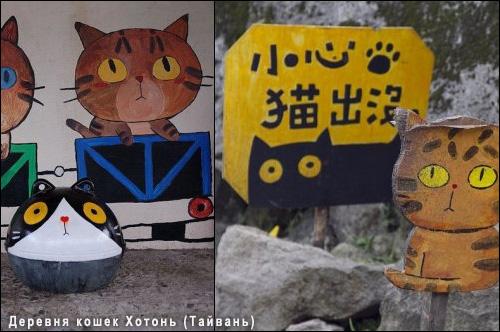 Деревня кошек Хотонь (Тайвань)