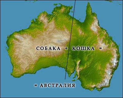 Необычная Австралия
