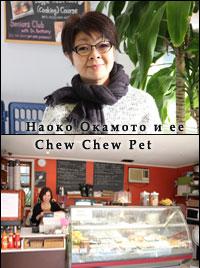 Ресторан Chew Chew Pet для собак и кошек